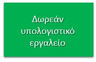 Free calculation tool EL.png